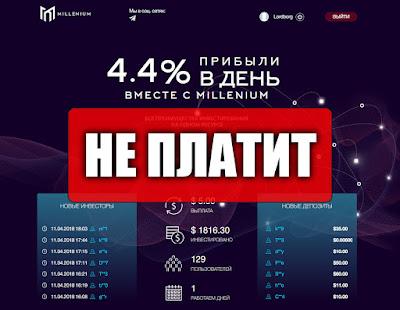 Скриншоты выплат с хайпа millenium-lf.com