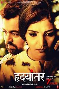 Hrudayantar 2017 Movie Download InMarathi