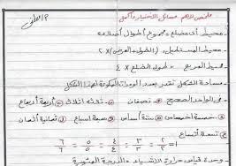 مراجعة ليلة الامتحان رياضيات للصف الثالث الابتدائي الترم الثاني 2021