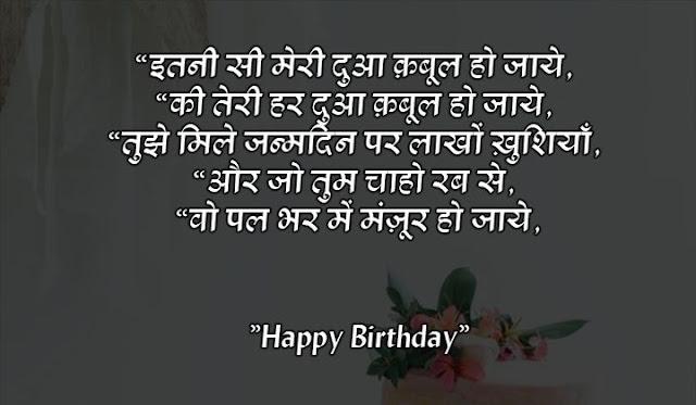 two line birthday shayari in hindi