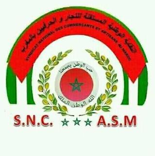 بلاغ توضيحي المكتب الإقليمي النقابة الوطنية المستقلة للتجار والحرفيين بالمغرب