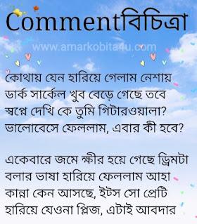 Comment Bichitra Lyrics