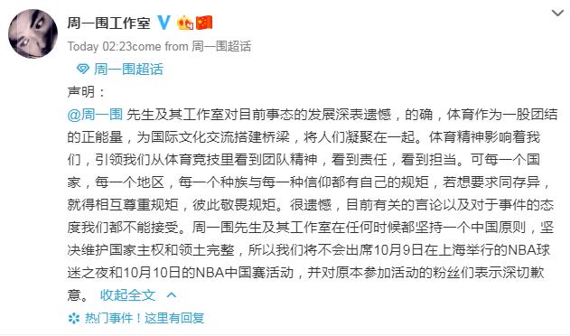 NBA boycott Zhou Yiwei