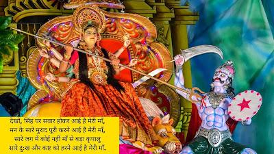 Navratri-wishes-in-hindi-2021