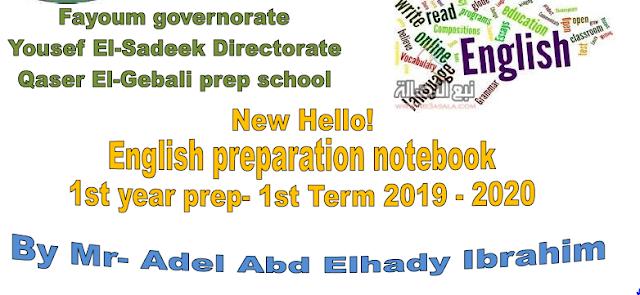 تحضير الوحدة الاولى من منهج اللغة الانجليزية للصف الأول الاعدادى الجديد 2020
