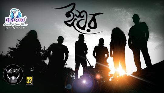 Ishwar by Vikings Band