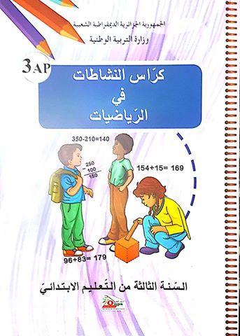 كراس النشاطات في الرياضيات الجيل الثاني لسنة الثالثة إبتدائي الطبعة الجديدة 20172018