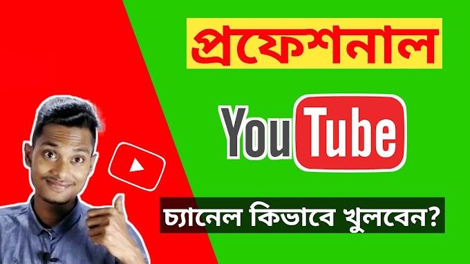 প্রফেশনাল ইউটিউব চ্যানেল কিভাবে তৈরি করবেন | Create a New Professional YouTube Channel 2021 in Bangla