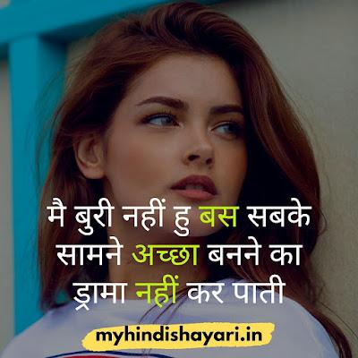 shayari-for-girls