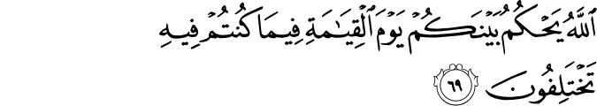 Surat Al Hajj ayat 69