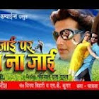 Pran Jaye Par Vachan Na Jaye webseries  & More