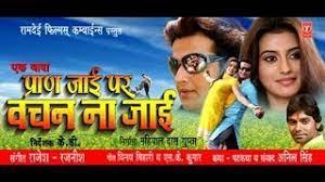 Pran Jaye Par Vachan Na Jaye Movie