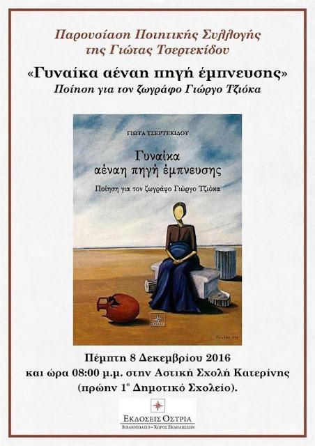 ΓΙΩΤΑ ΤΣΕΡΤΕΚΙΔΟΥ - ΠΟΙΗΤΙΚΗ ΣΥΛΛΟΓΗ