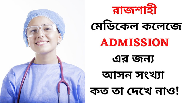 Rajshahi Medical College Admission Seat Number - RMC Seat Number