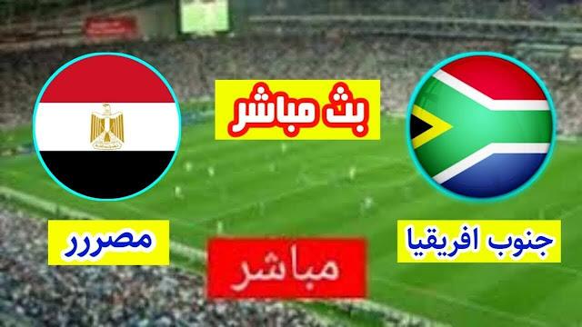مشاهدة مباراة مصر وجنوب إفريقيا  06-07-2019 Live : egypt vs south-africa  yalla shoot