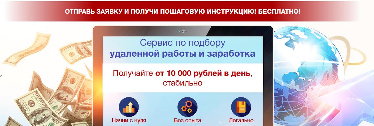 [Лохотрон] pro-ject4you.ru – реальные отзывы о работе, мошенники!