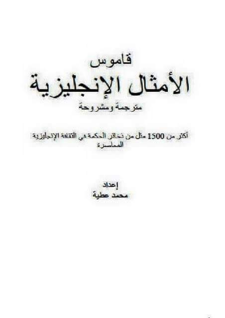 حمل قاموس الامثال باللغة الانجليزية مع الترجمه والشرح باللغة العربية . اكثر من 1500مثل انحليزى