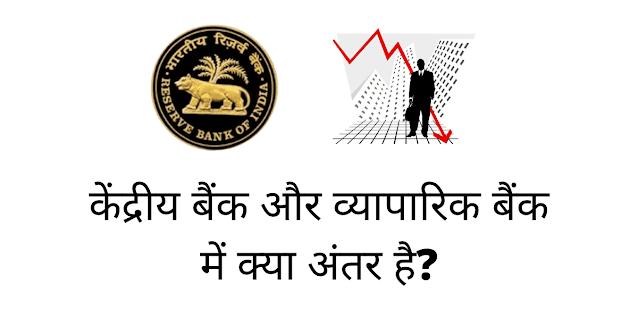 केंद्रीय बैंक और व्यापारिक बैंक में क्या अंतर है?