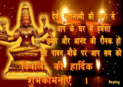 Happy Deepawali 2020 Wishes