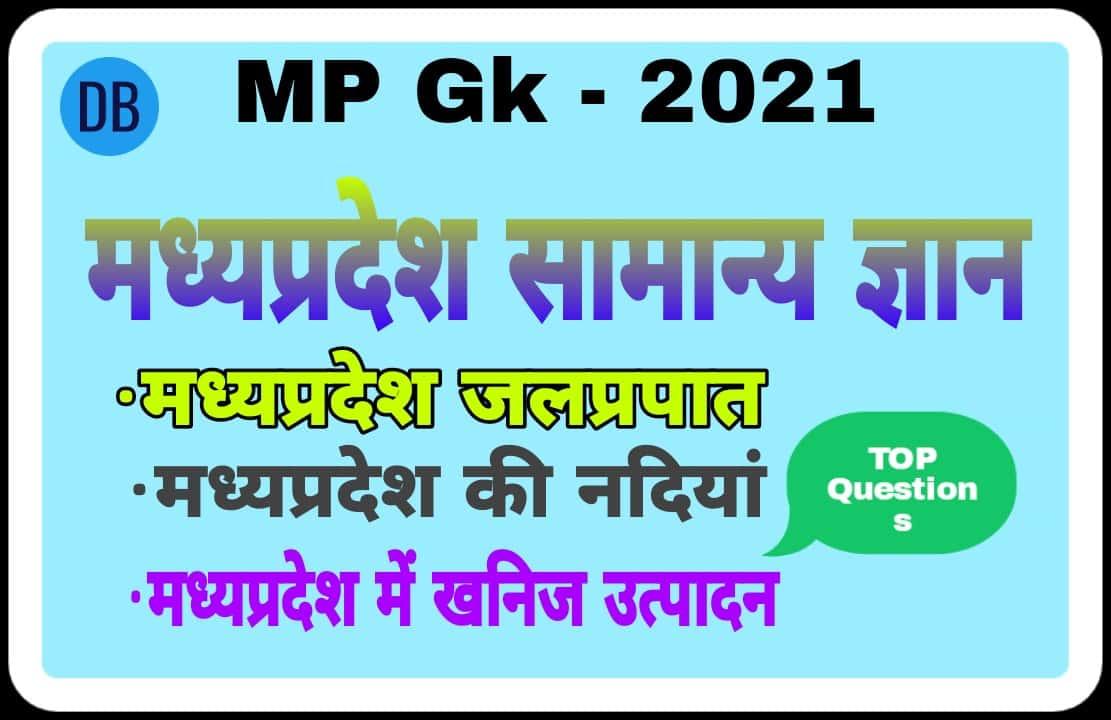 MP Gk - Madhay Pradesh General Knowledge  ( मध्यप्रदेश सामान्य ज्ञान )