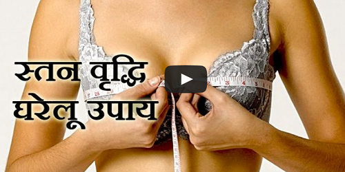 Food To Eat To Increase Breast Size Naturally