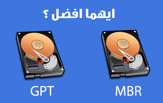 أيهما أفضل GPT or MBR