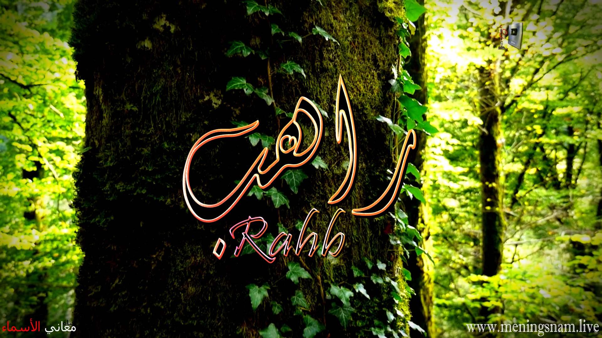 معنى اسم راهب وصفات حامل هذا الاسم Rahb
