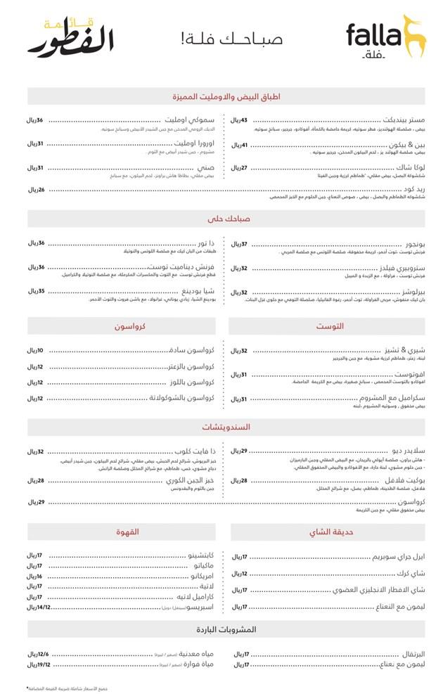 منيو مطعم فله الرياض