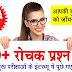 जनरल नॉलेज : 200 सामान्य ज्ञान प्रश्न उत्तर | Samanya Gyan Prashn Uttar | GK Prashn Uttar in Hindi