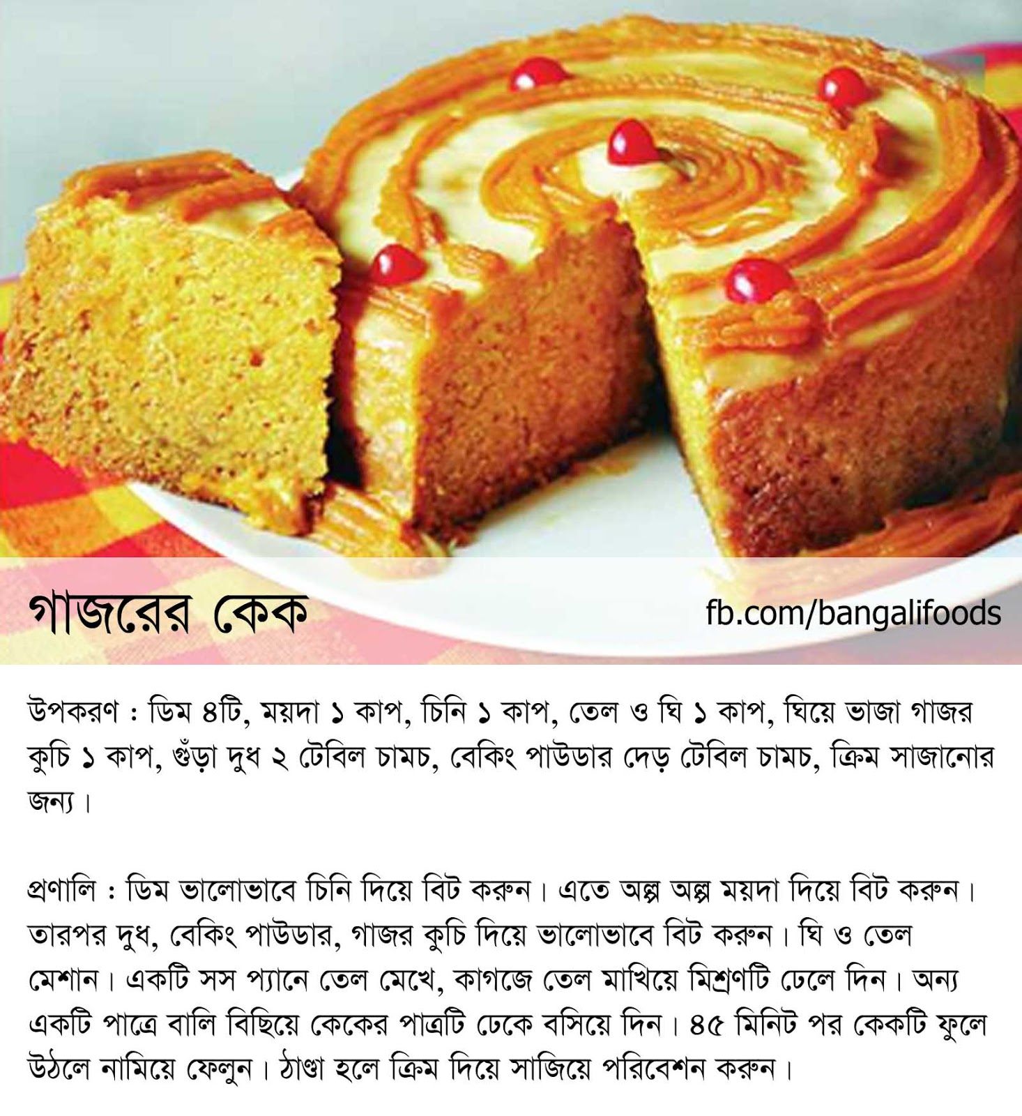 Cake recipes bengali language cake recipe bangali foods carrot item food recipe forumfinder Image collections