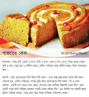 Cake Recipes In Marathi Language