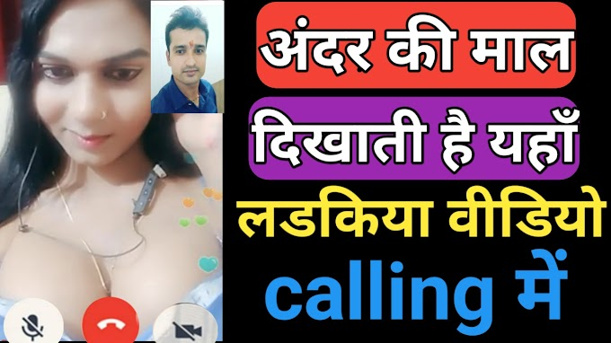 Zogo Live - Video Chat with new people App Review in Hindi
