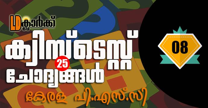 Kerala PSC | LDC | Daily Quiz Test - 08