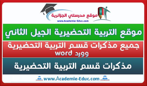 جميع مذكرات قسم التربية التحضيرية بصيغة  وورد word