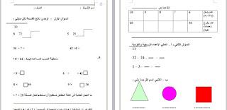 اختبار الفصل الثاني في الرياضيات للصف الثالث
