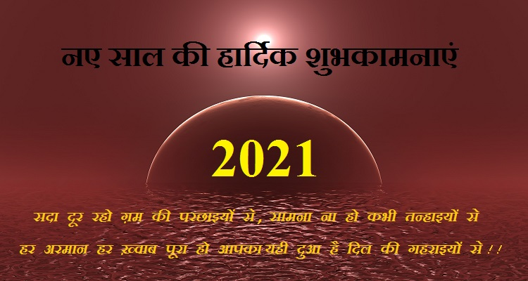 Happy New Year Shayari With Images Hindi/ नये साल की सुभकामनाये