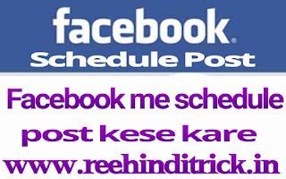 Facebook me schedule post kese kare 1