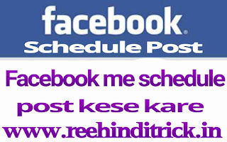 Facebook me schedule post kese kare 1