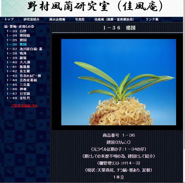 http://www.fuuran.jp/1-36html