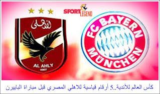 كأس العالم للأندية..5 أرقام قياسية للاهلي المصري قبل مباراة الباييرن