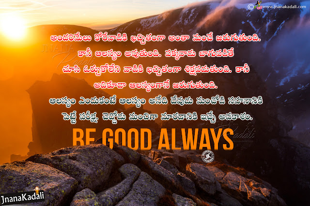 best quotes for friend, nice words for brother on life, daily telugu motivational speeches for students