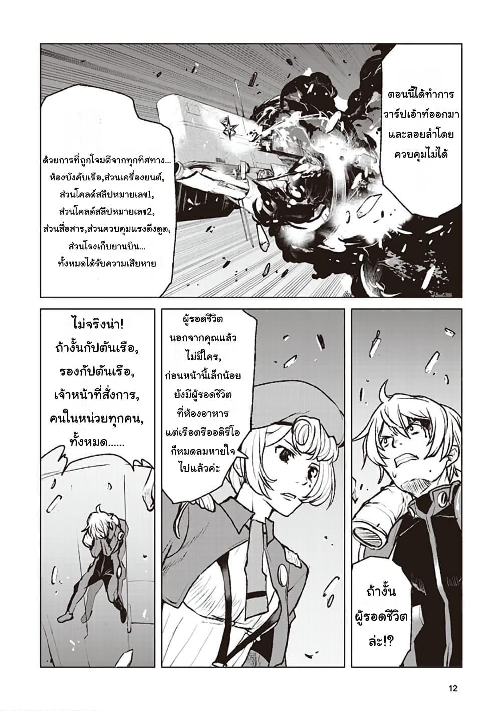 อ่านการ์ตูน The Galactic Navy Officer Becomes an Adventurer ตอนที่ 1 หน้าที่ 12