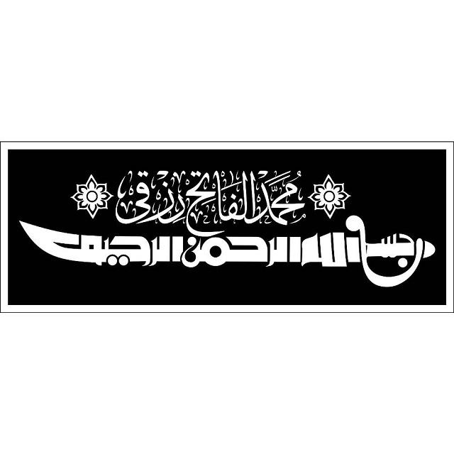 kaligrafi bismillah terindah dan mudah