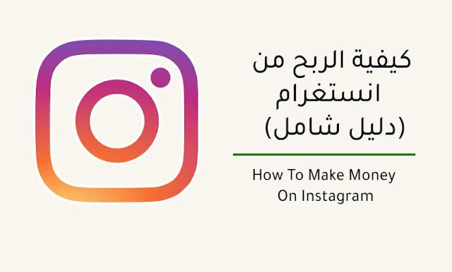 تحقيق الدخل من مدونة Instagram الخاصة بك: 5 نصائح من خبراء