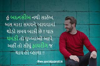 gujarati status attitude