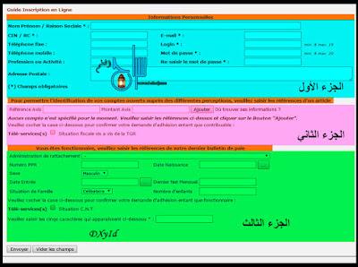 تعرف على كيفية التسجيل بموقع TGR لمعرفة وضعيتك المالية والإدارية