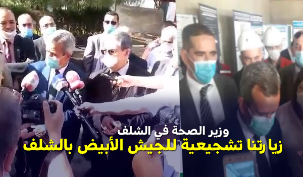 """بالفيديو ↔ وزير الصحة من الشلف : """"زيارتنا تشجيعية لما يقوم به الجيش الأبيض """""""