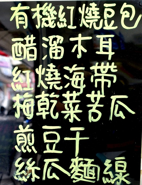台北素食~活力屋菜單