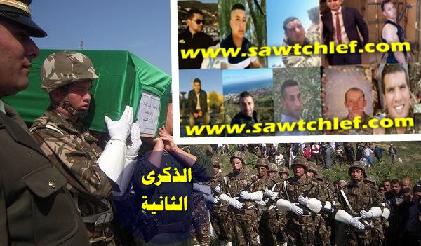 الذكرى الثانية لإستشهاد أبناء  الشلف في الطائرة العسكرية