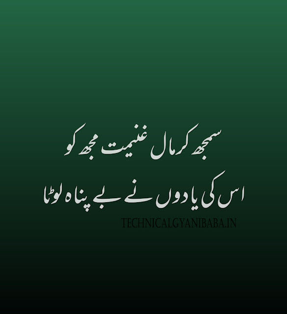 Miss You Love Poetry In Urdu For Husband   Miss you poetry in urdu 2021   Best Miss You Shayari  urdu poetry, poetry, miss you  ...